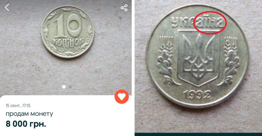 Монету номіналом 10 копійок можна продати у 80 тисяч разів дорожче: як розпізнати цінність грошей