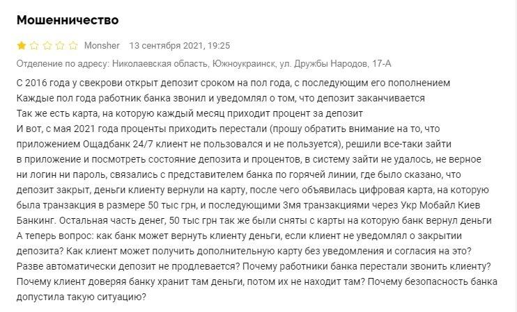 У клієнтки Ощадбанку щезли з рахунку 100 тисяч гривень депозиту