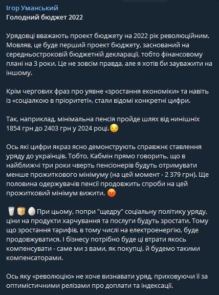У четвертой части пожилых украинцев пенсия не дотягивает до прожиточного минимума