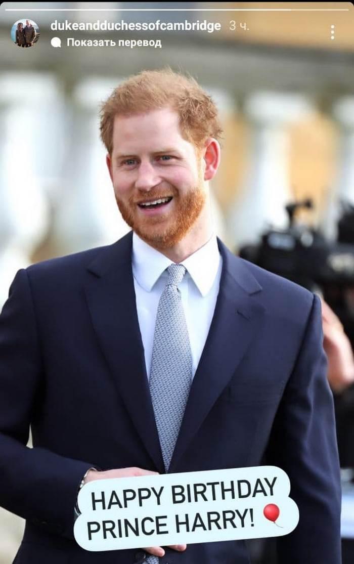 Королівська родина привітала принца Гаррі з днем народження