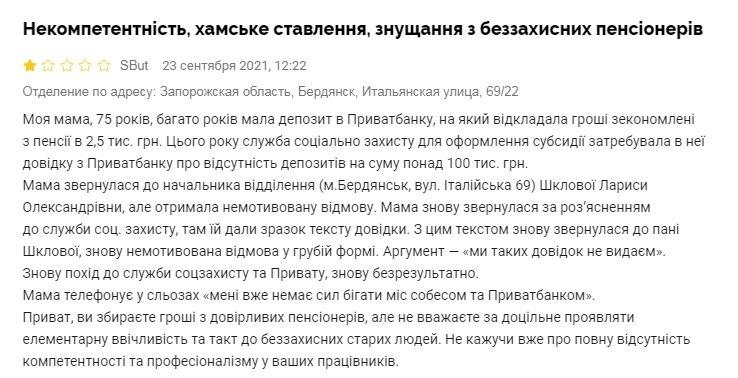 ПриватБанк залишить українців без субсидій на прийдешній опалювальний сезон