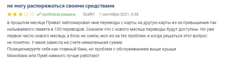 ПриватБанк блокує клієнтам перекази з картки на картку: українцям дали пояснення