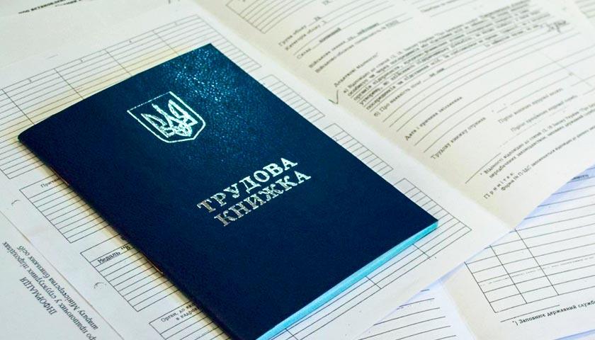 В Украине изменятся правила трудоустройства: что будет с испытательным сроком, отпусками и увольнениями