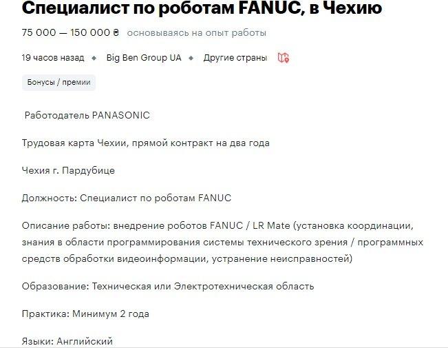 До 150 тысяч гривен в месяц: украинских заробитчан завлекают на работу в Чехию высокими зарплатами