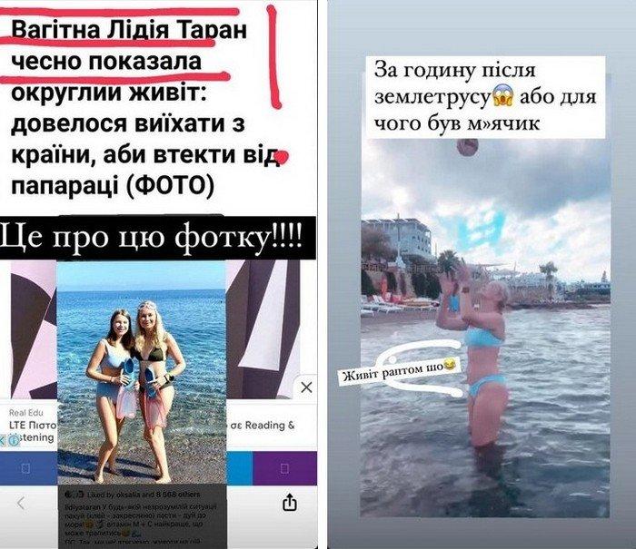 Лідія Таран відповіла на чутки про свою вагітність