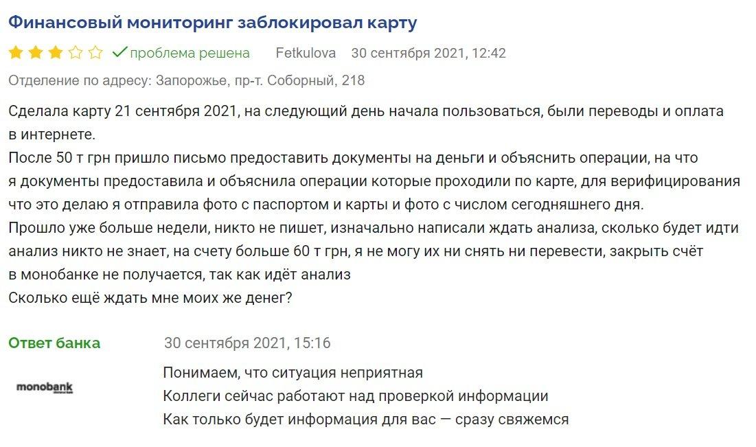 Monobank і Приватбанк руйнують бізнес українців, але дозволяють працювати шахраям