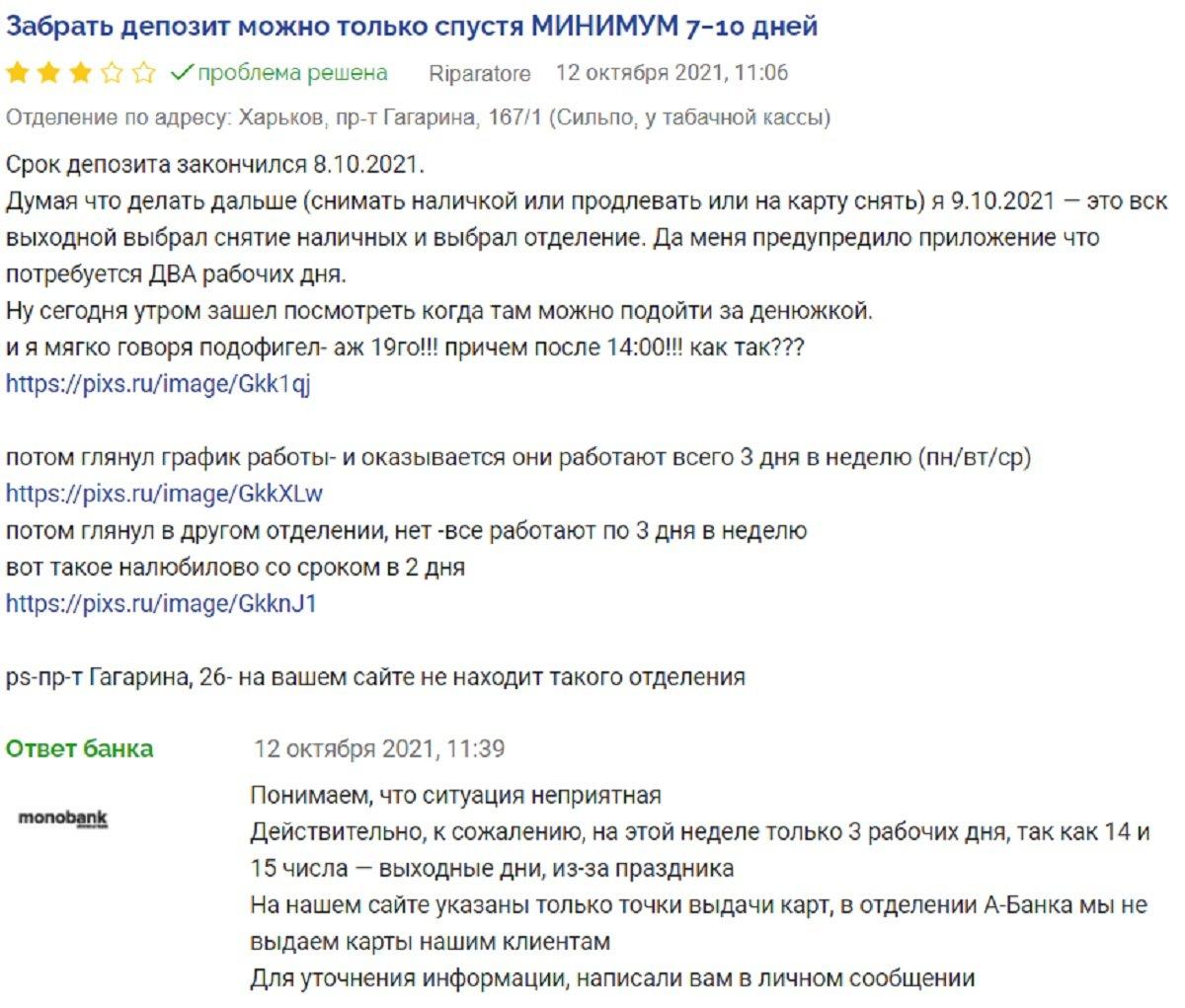 Monobank почав затримувати виплату депозитів: як українці можуть отримати свої гроші