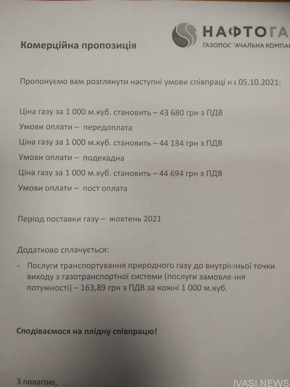 Нафтогаз пропонує газ для ОСББ по 44 гривні: вартість опалення квартир зросте в кілька раз
