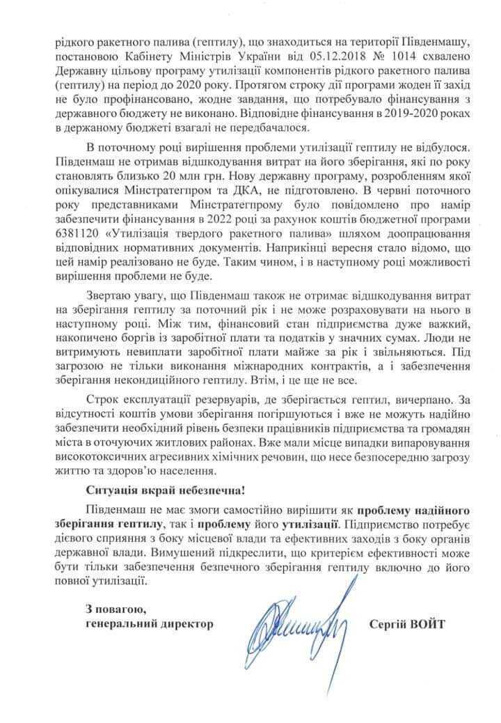 В Україні назріває масштабна техногенна катастрофа: можуть постраждати сотні тисяч людей